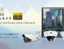 AHDワンケーブル電動バリフォーカルカメラ