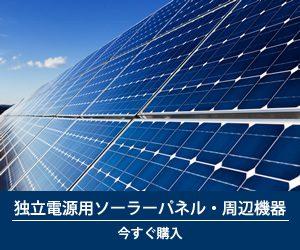 独立電源用ソーラーパネル・周辺機器