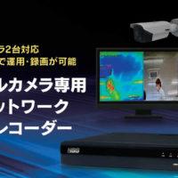 NSV-TH1002 サーマルカメラ専用ネットワークビデオレコーダー